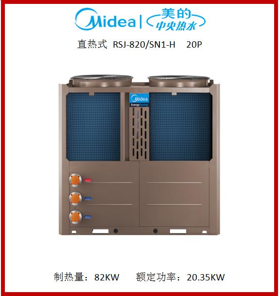 美的空气能热水器 20p 高温直热式